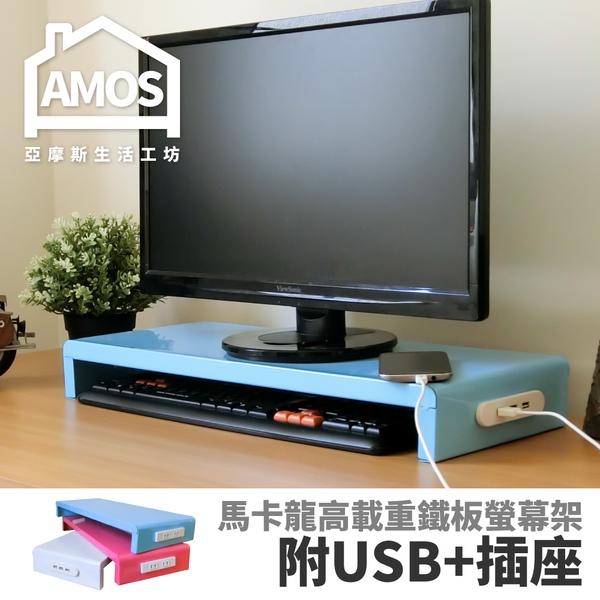 【LBW001】馬卡龍高載重鐵板(USB+擴充電源插座)螢幕架 Amos 台灣製